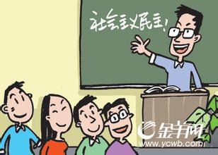 环球时报刊文:中国是最大的民主...