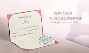 爱的至高境界——用一枚DR钻戒向她求婚743