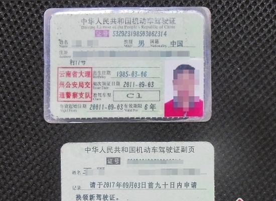 什么是行车执照,和驾驶证是一回事吗?谢谢!