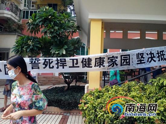 业主们在小区拉横幅要求专科医院搬离 (南海网记者刘培远摄)