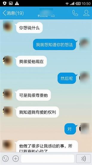 小兰在和陈秀的聊天对话中承认自己爱上了陈秀老公。