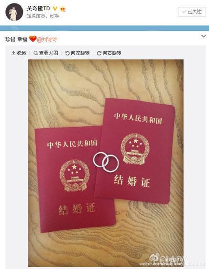 吴奇隆微博晒结婚证