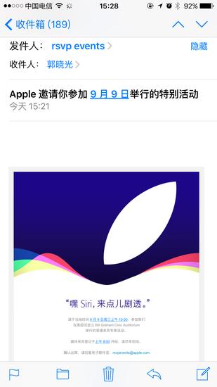 苹果公司向新浪科技发来的邀请函