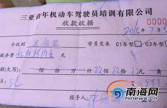 学员出示的被收取999元服务费的收据(三亚新闻网记者刘丽萍摄)