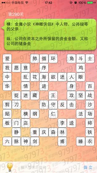 填字游戏三千关卡之博大精深第290关攻略
