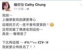 钟欣怡社交网站截图