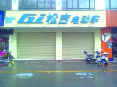 电动车店关着门