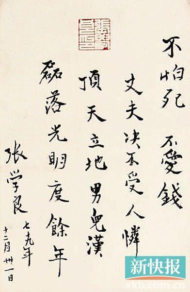 张学良书法 释文 不怕死,不爱钱,丈夫决不受人怜,顶天立地男儿汉,磊落光明度余年。