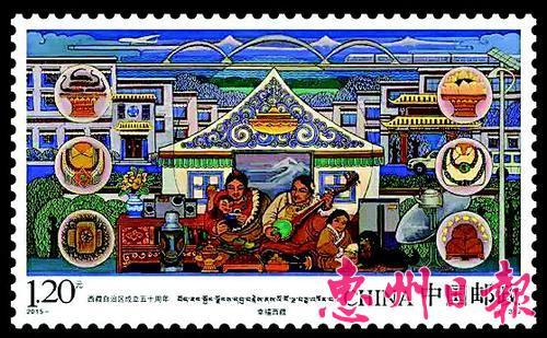 《西藏自治區成立五十週年》紀念郵票