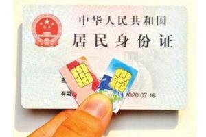 一批新规9月1日起施行:办理手机入网须实名