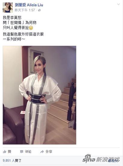 台湾宅男女神刘熏爱cos李莫愁