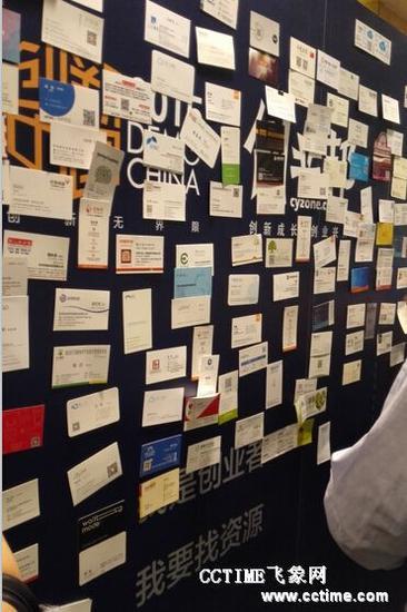 资源板上贴满了各种创业者的名片