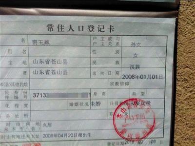 臨沂蘭陵:村民戶口本上多了倆陌生人 被索要超生費