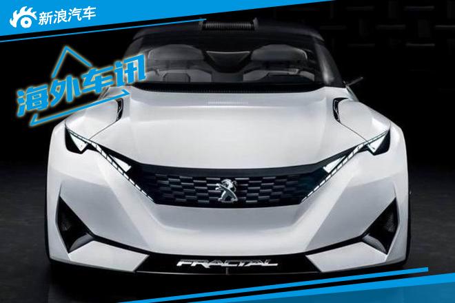 """视频 概念车 发布 标致 fractal/Fractal概念车采用双门四座两厢车身,标致将其称为""""城市Coupe..."""