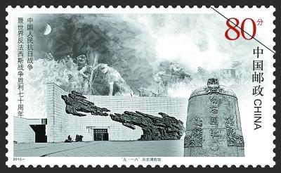 抗戰勝利70週年郵票圖稿