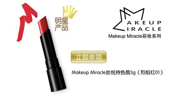 Makeup Miracle丝悦持色唇膏-(680-380 )