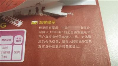 """这张""""黑卡""""包装上还印着2年前要求实名制的提示。"""