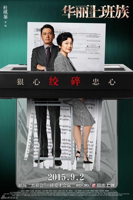 《华丽上班族》的背景是次贷危机和金融海啸下的香港