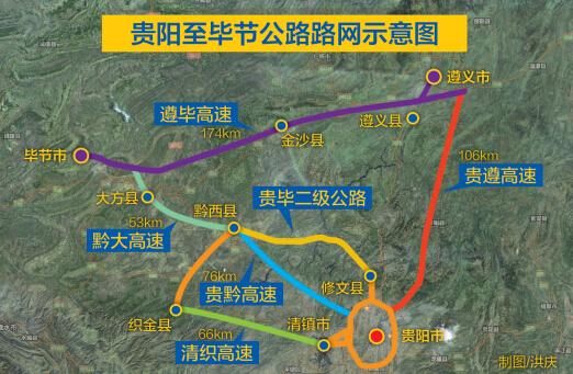 贵阳至毕节公路网示意图