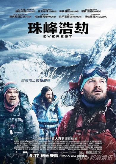 电影《绝命海拔》海报