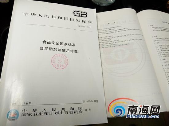 检测机构依据的检测标准(南海网记者姜飞摄)