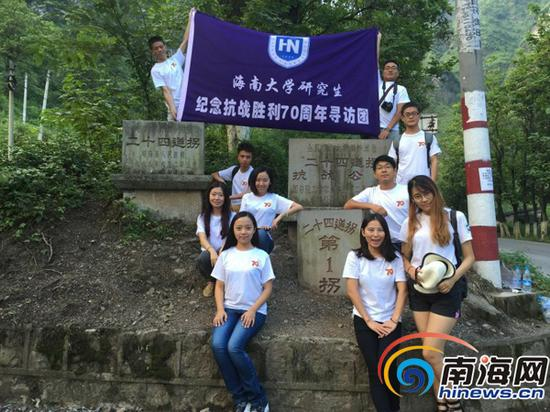 海大研究生在贵州二十四拐抗战公路遗址合影。(图片由受访者提供)