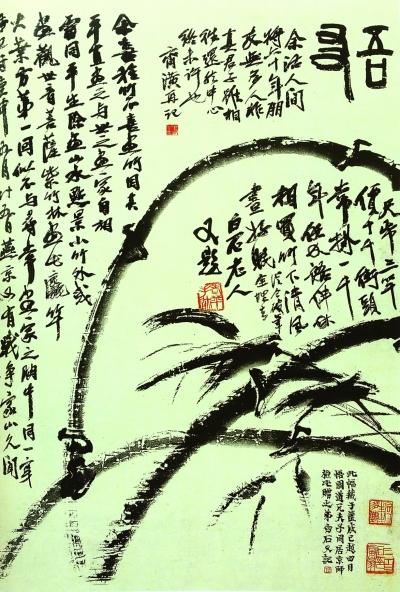 吾友图 局部(国画) 齐白石