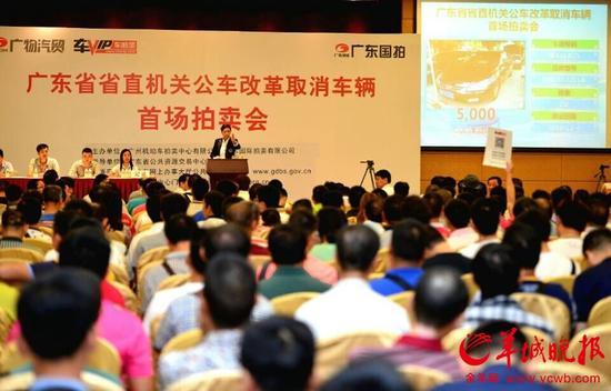 2015年9月5日,广东省省直机关公车改革取消车辆首场拍卖会在白云国际会议中心举行。羊城晚报记者 林桂炎 摄