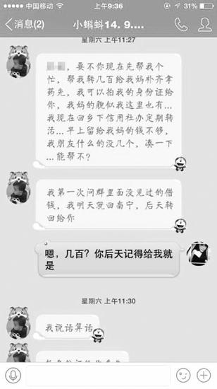 林某涛向群友借钱(QQ截图)