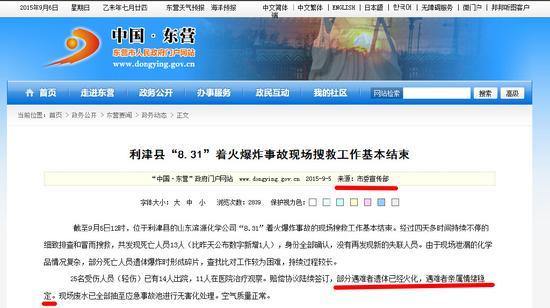 山东东营市委宣传部发布的通报。