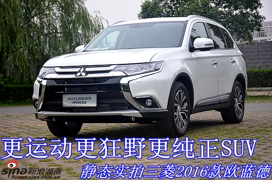 新浪微博:广汽三菱湖南星宏中南店