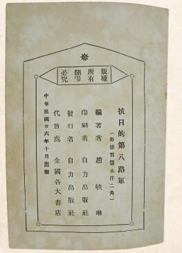 圖11:趙軼林編著1937年10月版版權頁