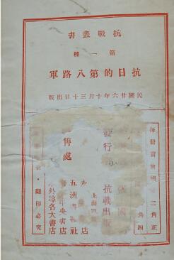 圖4:張國平編著1937年10月30日版版權頁