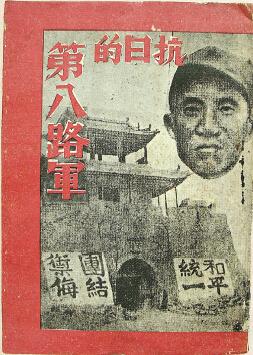 圖10:趙軼林編著 1937年10月版封面