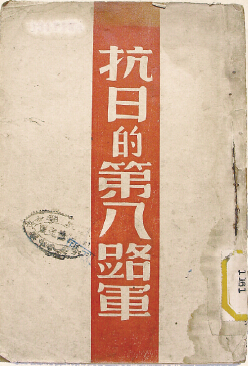 圖3:張國平編著1937年10月30日版封面