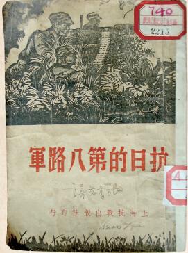 圖5:張國平編著 1937年12月版封面