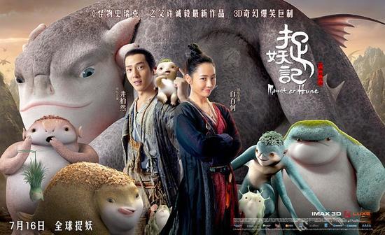 《捉妖记》在这个暑期档创下华语电影票房纪录
