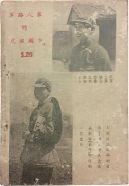 圖2:張國平編著1937年10月30日版封底