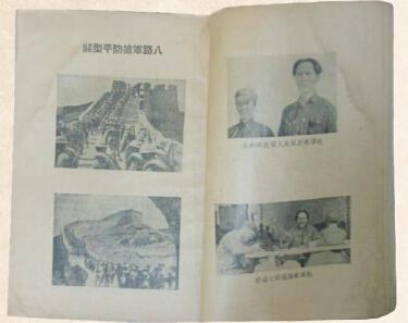 圖9:趙軼林編著 1937年10月版插圖