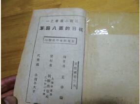 圖16:王華翰編著 版權頁
