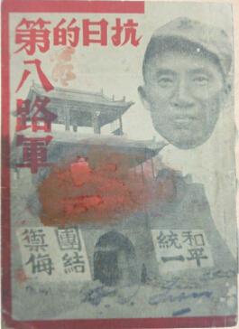 圖8:趙軼林編著 1937年10月版封面