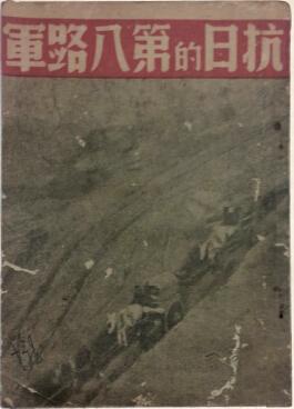 圖1:張國平編著1937年10月30日版封面
