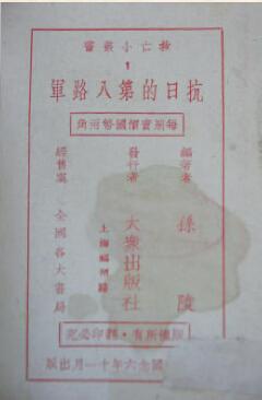 圖14:孫陵編著 1937年11月版版權頁