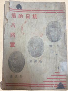 圖13:孫陵編著 1937年11月版封面