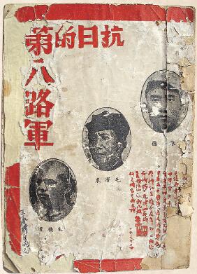 圖12:孫陵編著 1937年11月版封面