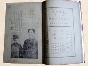 圖6:張國平編著1937年12月版插圖及版權頁