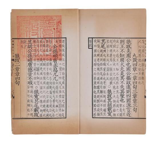 《毛诗存卷七、八》 清乾隆四十八年(1783)武英殿仿宋刊本