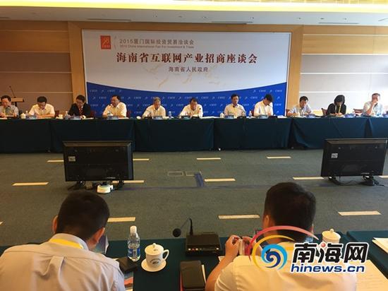 海南召开互联网产业招商座谈会。(南海网特派记者 刘麦摄)
