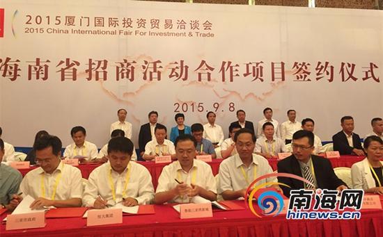 海南省招商活动合作项目集体签约仪式举行。(南海网特派记者刘麦摄)