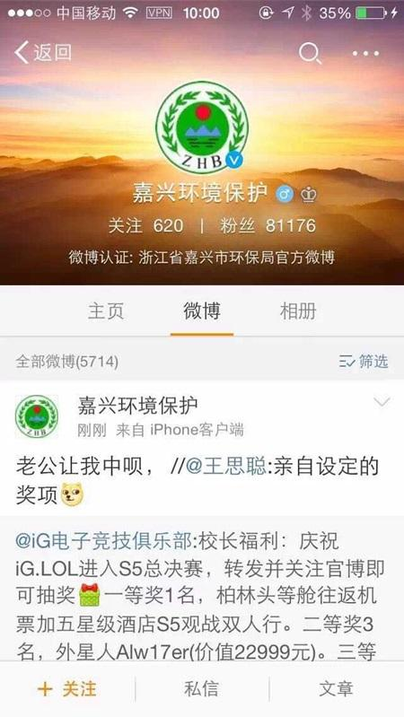 嘉兴市环保局官方微博转发了王思聪的一条微博